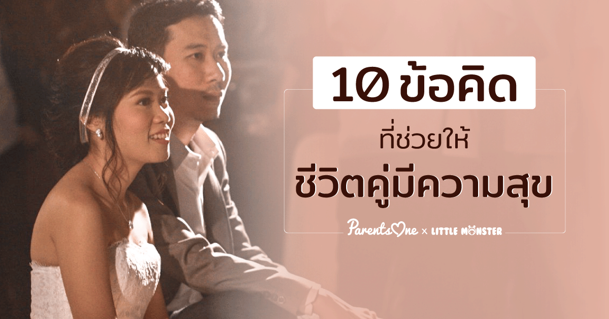 10-thought-for-happy-married-life-coverpic